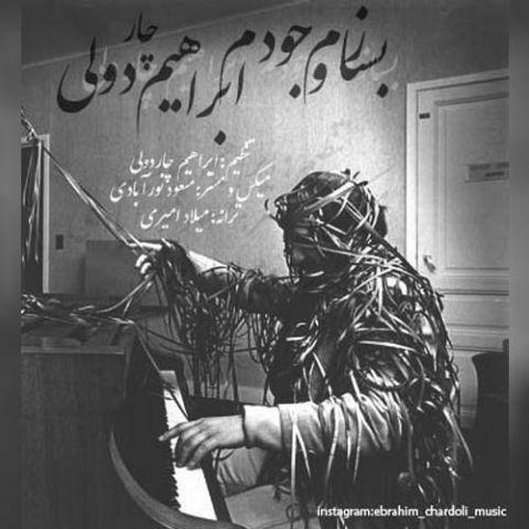 دانلود آهنگ بسازم وجودم ابراهیم چاردولی