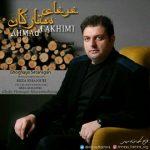 اهنگ جدید احمد فخیمی غوغای ستارگان