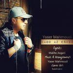 متن اهنگ نگو از عشق یاسر محمودی