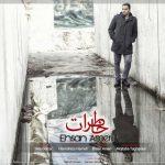آهنگ خاطرات احسان عامری