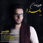 متن اهنگ یلدا مجتبی جانان