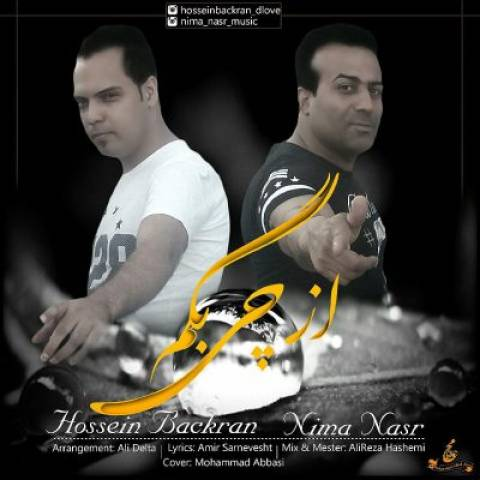 دانلود آهنگ از چی بگم حسین بکران و نیما نصر