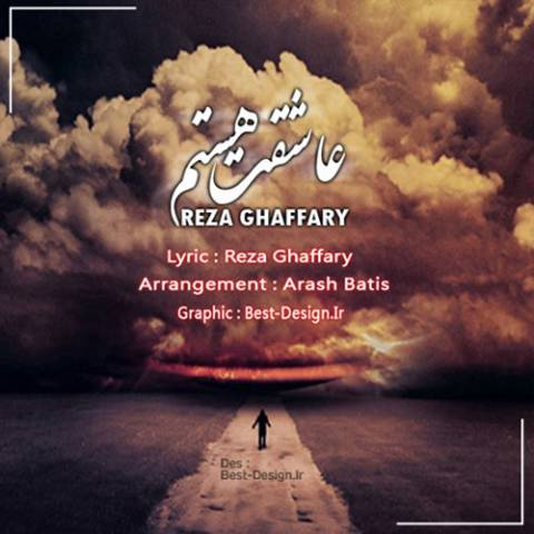 دانلود آهنگ عاشقت هستم رضا غفاری