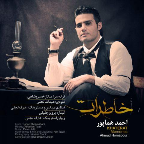 دانلود آهنگ خاطرات احمد هماپور