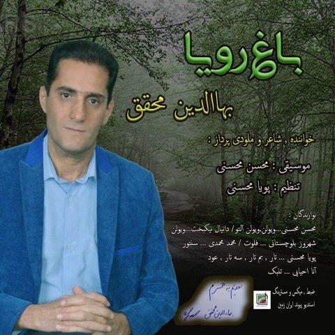 دانلود آهنگ باغ رویا بهاالدین محقق