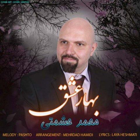 دانلود آهنگ بهار عشق محمد حشمتی
