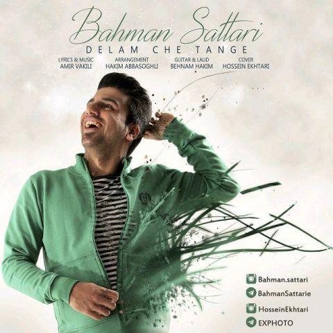 دانلود آهنگ دلم چه تنگه بهمن ستاری