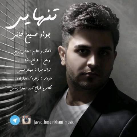 دانلود آهنگ تنهایی جواد حسین خانی