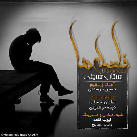 دانلود آهنگ فاصله ها ستار حسینی
