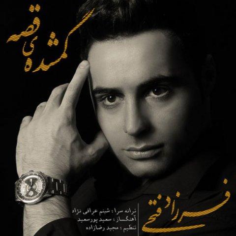 دانلود آهنگ گمشده ی قصه فرزاد فتحی