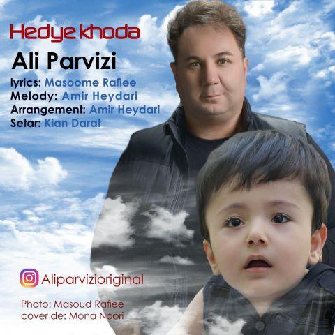 دانلود آهنگ هدیه خدا علی پرویزی