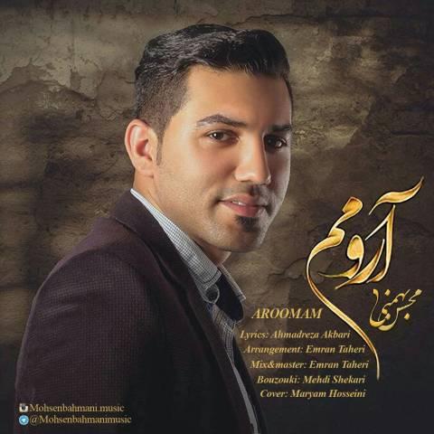دانلود آهنگ آرومم محسن بهمنی