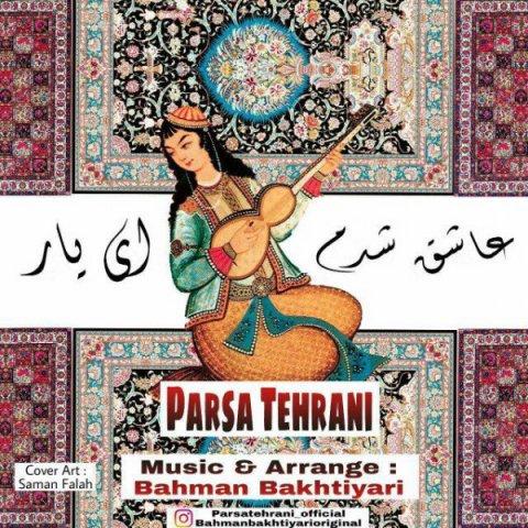 دانلود آهنگ عاشق شدم ای یار پارسا تهرانی