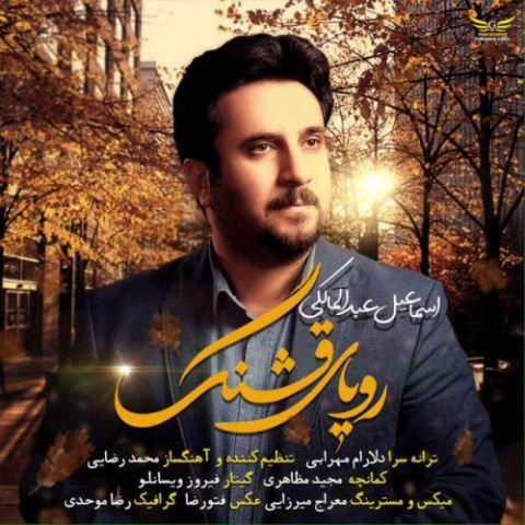 دانلود آهنگ رویای قشنگ اسماعیل عبدالمالکی