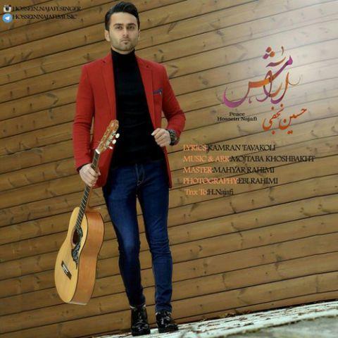 دانلود آهنگ آرامش حسین نجفی