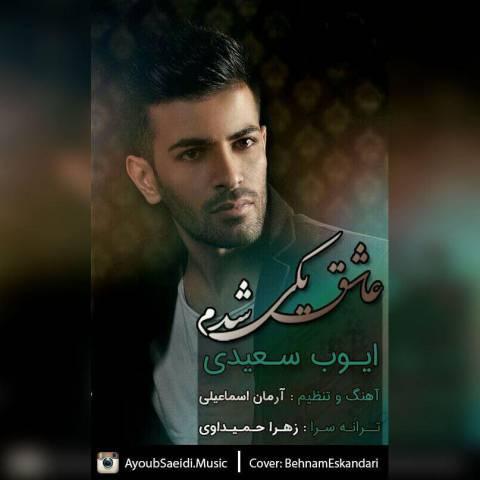 دانلود آهنگ عاشق یکی شدم ایوب سعیدی
