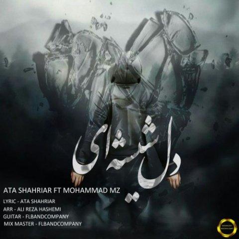 دانلود آهنگ دل شیشه ای عطا شهریار و محمد ام زد