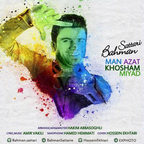 دانلود آهنگ من ازت خوشم میاد بهمن ستاری