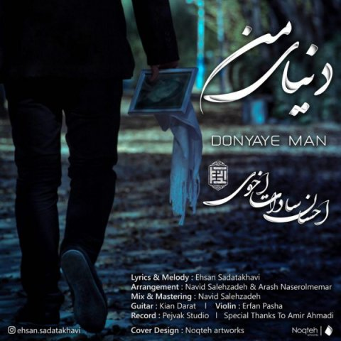 دانلود آهنگ دنیای من احسان سادات اخوی