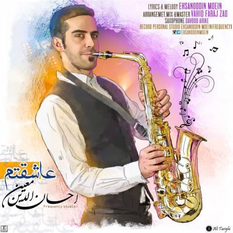 دانلود آهنگ عاشقتم احسان الدین معین