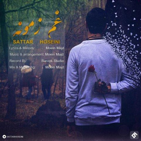 دانلود آهنگ غم زمونه ستار حسینی