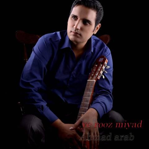 دانلود آهنگ یه روز میاد احمد عرب
