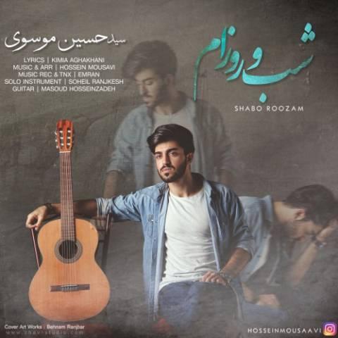 دانلود آهنگ شب و روزام حسین موسوی