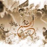 دانلود اهنگ حامد زمانی به نام خادم الحسین