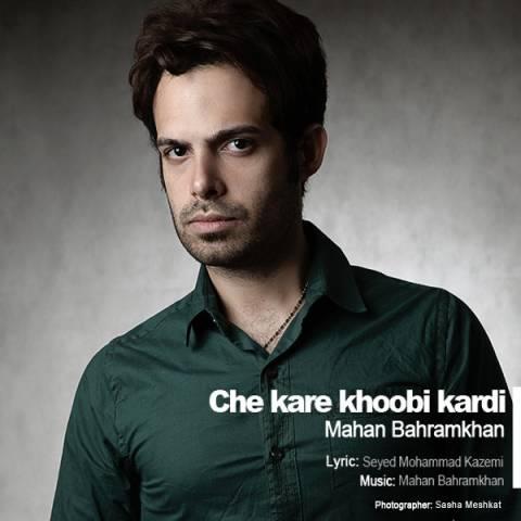 دانلود آهنگ چه کاره خوبی کردی ماهان بهرام خان