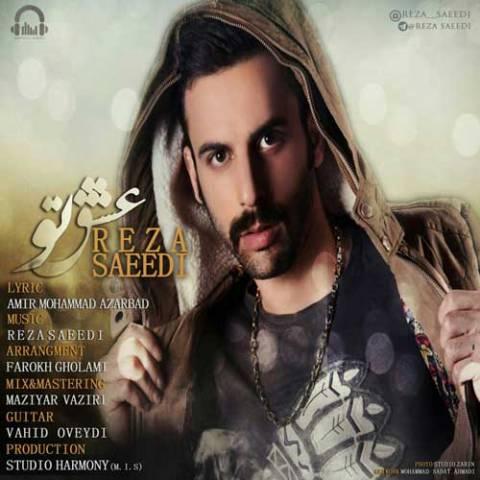 دانلود آهنگ عشق تو رضا سعیدی