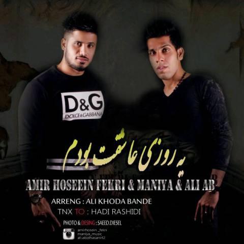 دانلود آهنگ یه روزی عاشقت بودم امیرحسین فکری و مانیا و علی ابوالحسنی