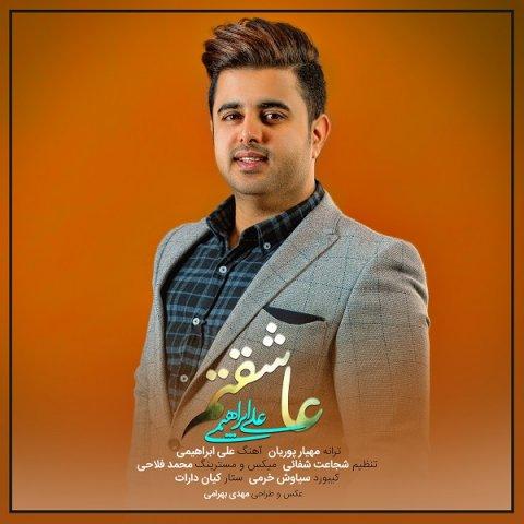 دانلود آهنگ عاشقتم علی ابراهیمی
