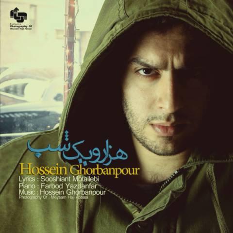 دانلود آهنگ هزار و یک شب حسین قربانپور