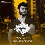 محمد فرجاد چشم یار دانلود