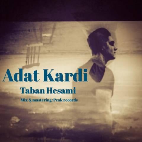 دانلود آهنگ عادت کردی تابان حسامی