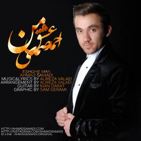 دانلود آهنگ عشق من احمد صمدی