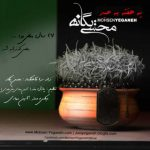 متن آهنگ یه هفته به عید محسن یگانه