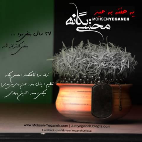 دانلود آهنگ یه هفته به عید محسن یگانه
