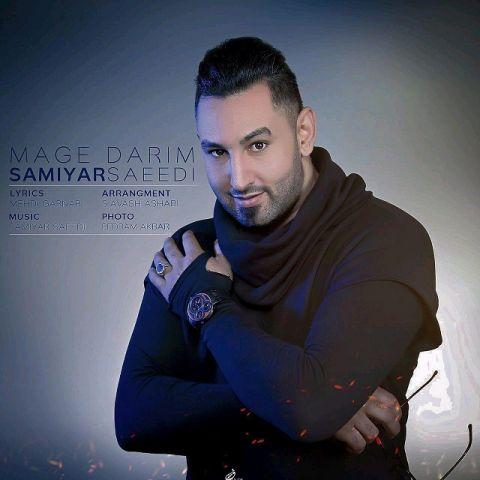 دانلود آهنگ مگه داریم سامیار سعیدی