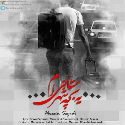 دانلود آهنگ یه بچه شهرستانی ام حسین سیدی