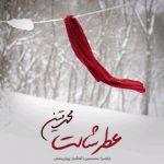 عطر شالت از محمد متین