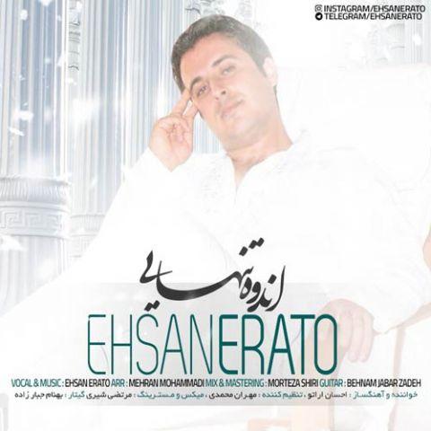 دانلود آهنگ اندوه تنهایی احسان اراتو