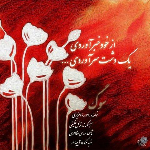 دانلود آهنگ سوگ احمدرضا عزیزی