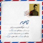 نامه سامان جلیلی متن