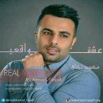 آهنگ عشق واقعی محمود نجفی