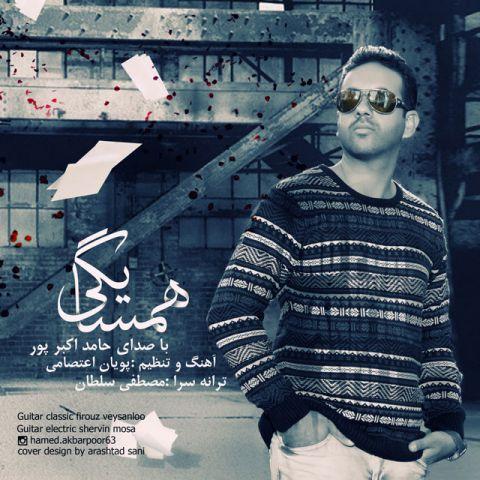 دانلود آهنگ همسایگی حامد اکبرپور