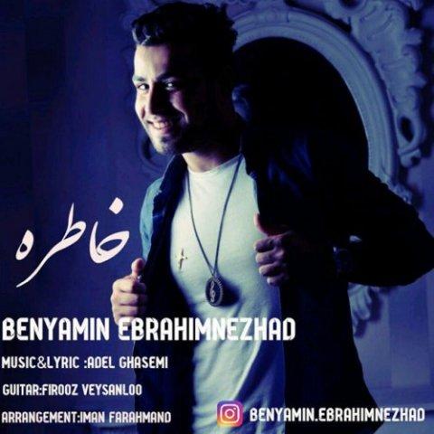 دانلود آهنگ خاطره بنیامین ابراهیم نژاد