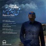 دانلوداهنگ محمد متین میبندم چترو