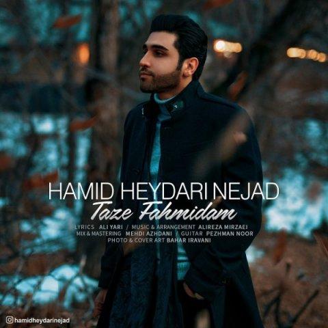 دانلود آهنگ تازه فهمیدم حمید حیدری نژاد