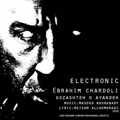 دانلود آهنگ گذشته و آینده ابراهیم چاردولی